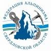 Федерация Альпинизма Свердловской области