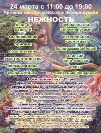 """Ярмарка мастер-классов и Эко-Продукции """"Нежность"""""""