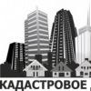 """ООО """"КАДАСТРОВОЕ ДЕЛО"""""""