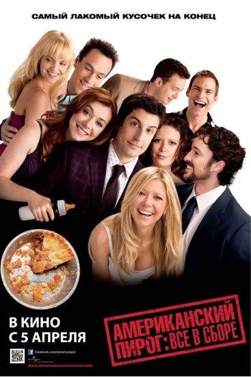 смотреть фильмы американский пирог 6: