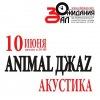 ANIMAL ДЖАZ - АКУСТИКА (10 июня 2012 г.)