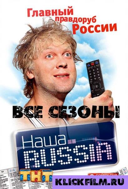 Наша Russia (Все сезоны) Наша Russia (2006-2011) [xfvalue_year]