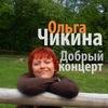 Ольга Чикина. Добрый концерт. 6 ноября. Мурманск