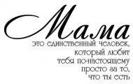 мама-единственный человек, который любит тебя по-настоящему...