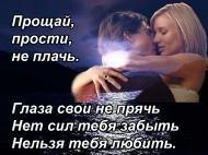 Прощай, прости, не плачь Глаза свои не прячь Нет сил тебя забыть Нельзя тебя любить