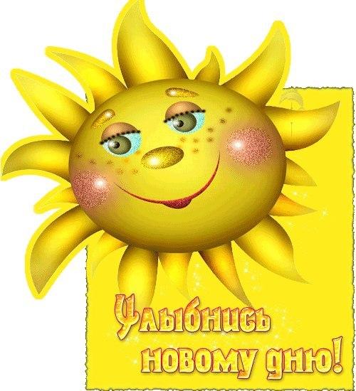Прикольные картинки доброе утро хорошего дня скачать бесплатно 7