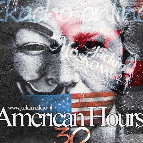 Американский час. 30 выпуск