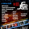 "2 декабря ""JAMfest the BEST #4"" в Rock Cafe"