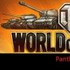 Группа клана Panther игры World of Tanks