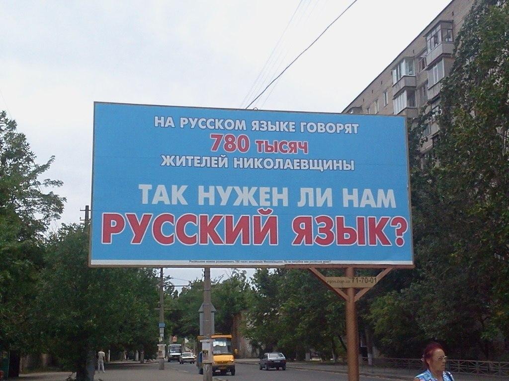 Російською розмовляє 780 тисяч жителів Миколаївщини, то чи потрібна нам російська мова?