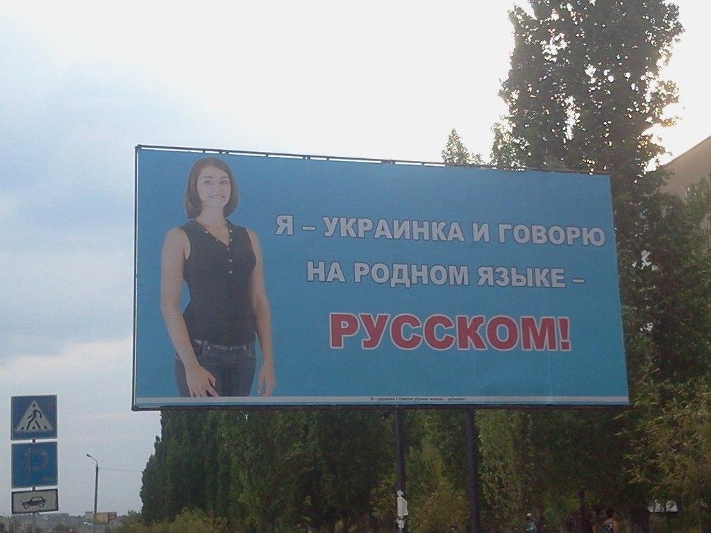 Я - українка і розмовляю рідною мовою - російською