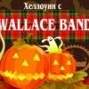 Хеллоуин с Wallace Band!!!!!