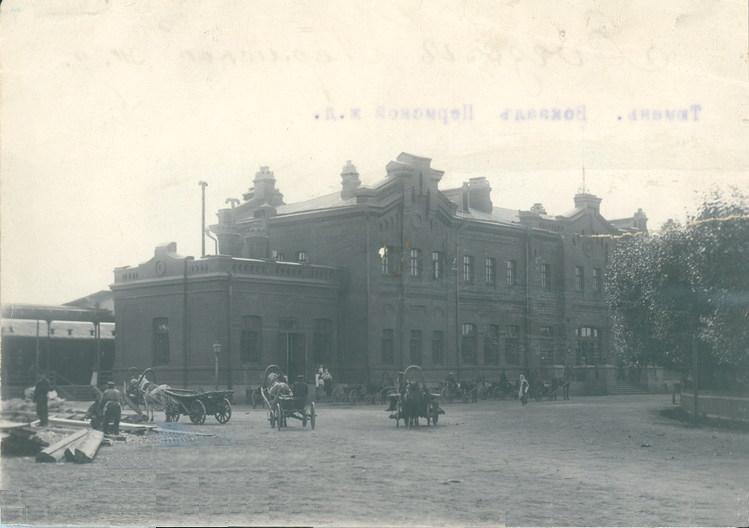 Тюмень Ж.Д. вокзал....1909