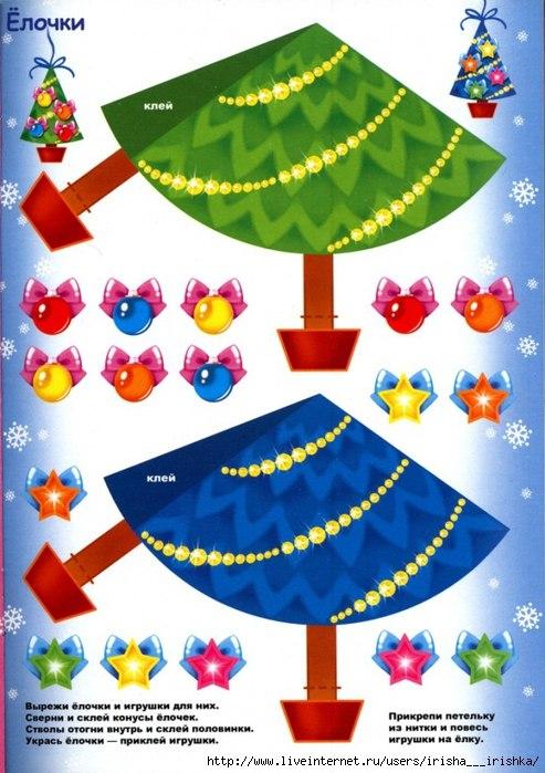 Новогодние поделки на ёлку своими руками из бумаги