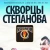 СКВОРЦЫ СТЕПАНОВА | 19 апреля 2012 | BLACKBAR