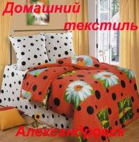 Двуспальный комплект постельного белья. Любимый дом-002д. В наличии