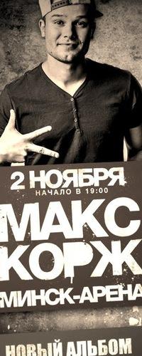 Макс Корж, 23 ноября 1988, Минск, id225461387