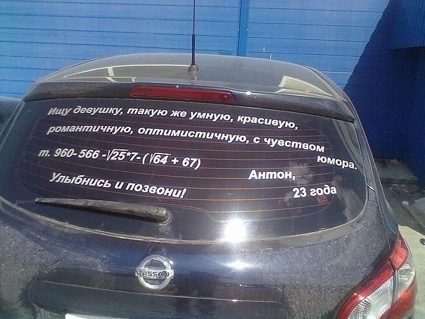 Оригинальное знакомство))
