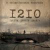 1210 (ТЫСЯЧА ДВЕСТИ ДЕСЯТЬ) Фильм А. Гончукова