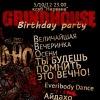 5\10\2012 Grindhouse Birthday или Блядский Цирк