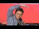 Comedy Club (Камеди Клаб) в Юрмале. Сезон 1. Выпуск 4 / Эфир 20.09.2013