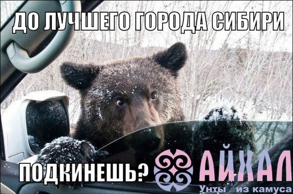 Айхал Унты Иркутск