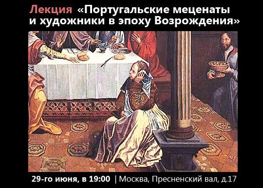 Лекция «Португальские меценаты и художники в эпоху Возрождения»