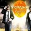 Украина Чудес/Україна Чудес