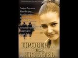 Проверка на любовь (2013) Русская мелодрама «Проверка на любовь» [смотреть онлайн]