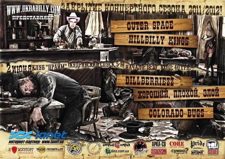02.06 Закрытие концертного сезона Ukrabilly 2011/2012