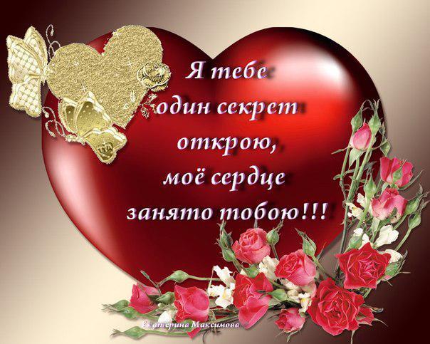 Открытка мое сердечко для тебя