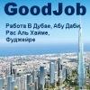 GoodJob • Pабота в ОАЭ • Работа в Катаре