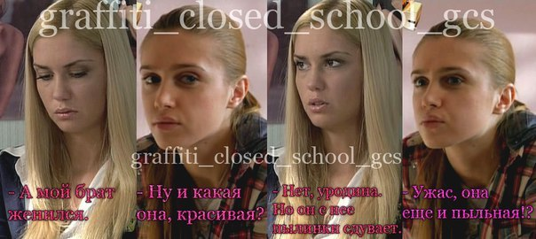 картинки закрытая школа 4: