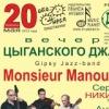 20 мая 2012 года в клубе-ресторане «ДВА МУ» (СПб, площадь Тургенева, Садовая ул.92-94) коллектив цыганского джаза «Monsieur Manouche».