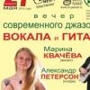 27 мая 2012 года в клубе-ресторане «ДВА МУ» (СПб, площадь Тургенева, Садовая ул.92-94) вечер современного джазового вокала и гитары. Александр Петерсон и Марина Квачёва.