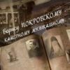 Камерный музыкальный театр им. Б. А. Покровского