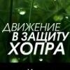 В защиту Хопра / Save Khoper / Stop Nickel