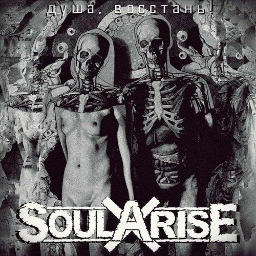 Soularise - Душа, восстань! (2012)