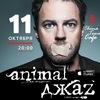 ANIMAL ДЖАZ / 11 октября / China-Town-Cafe