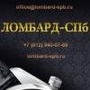 Ломбард часов СПб