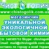 """""""ЧИСТОГОЛИК"""" интернет-магазин"""