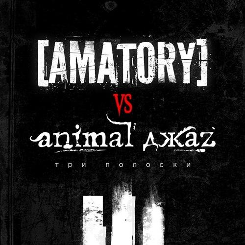 [AMATORY] Vs Animal ���Z  - ��� ������� (Single) (2012)