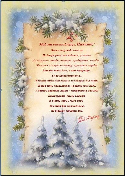 Новогодние поздравления никите