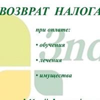 Верните НДФЛ за 2015 год — город Боровск