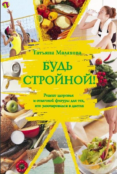 Рецепты диеты дружбы татьяны малаховой