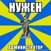 Типичный Волгоград: Поиск администраторов страни