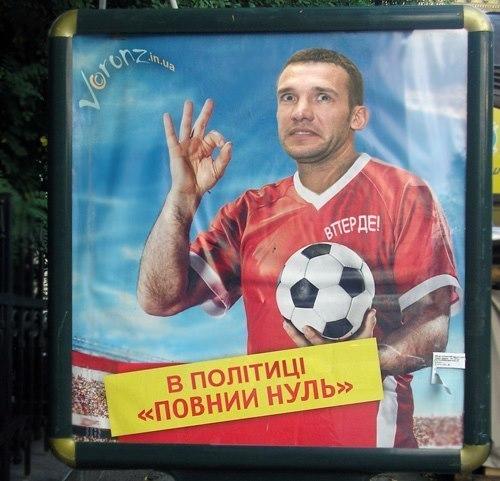 Шевченко в політиці