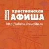 Христианская афиша «Протестанты Петербурга»