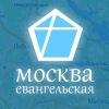 Христианская афиша «Москва евангельская»