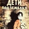 """Флэшбук 2012. """"Дети подземелья"""". В. Г. Короленко"""